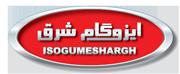 isogumshargh_logo - لوگوی ایزوگام شرق