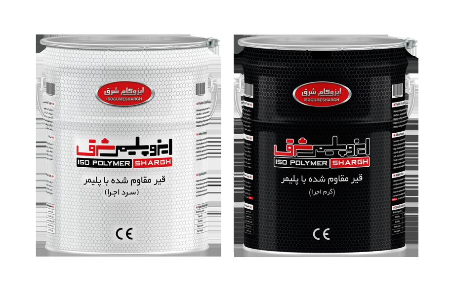 Isogumshargh Products, Isopolymer Shargh (Reinforced Bitumen by SBS Application), محصولات ایزوگام شرق